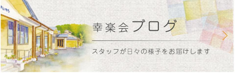 幸楽会ブログ