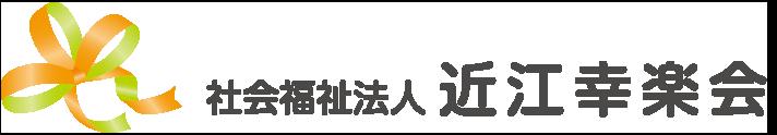 社会福祉法人 近江幸楽会