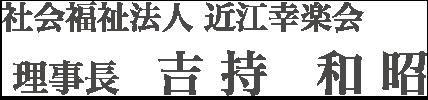 社会福祉法人近江幸楽会 理事長 吉持 和昭